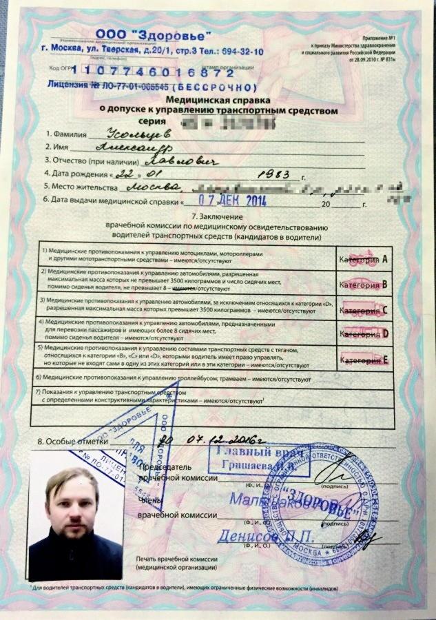 Медицинская справка трактористу Справка в ГАИ 003 в у Нижегородский район